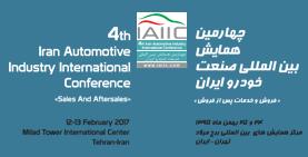 چهارمین همایش بین المللی صنعت خودرو ایران